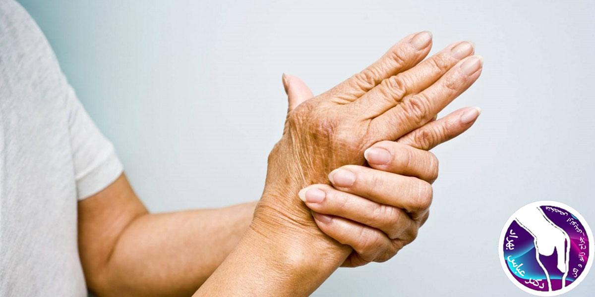انواع بیماری های مفصلی التهابی